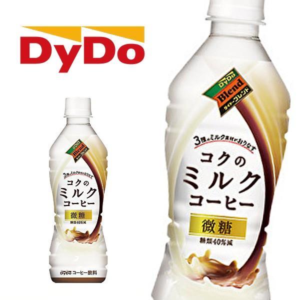 【送料無料】【2ケース】DyDo ダイドー ブレンド コクのミルクコーヒー 430mlPET×24本入 2ケース (※東北・北海道・沖縄除く)|sanchoku-support