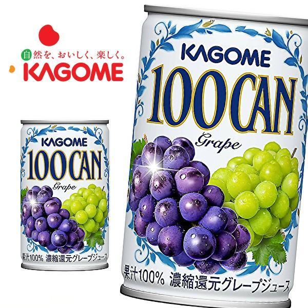 【送料無料】【4ケース】KAGOME カゴメ 100CAN グレープ 160g缶×30本入 4ケース (※東北・北海道・沖縄除く)|sanchoku-support