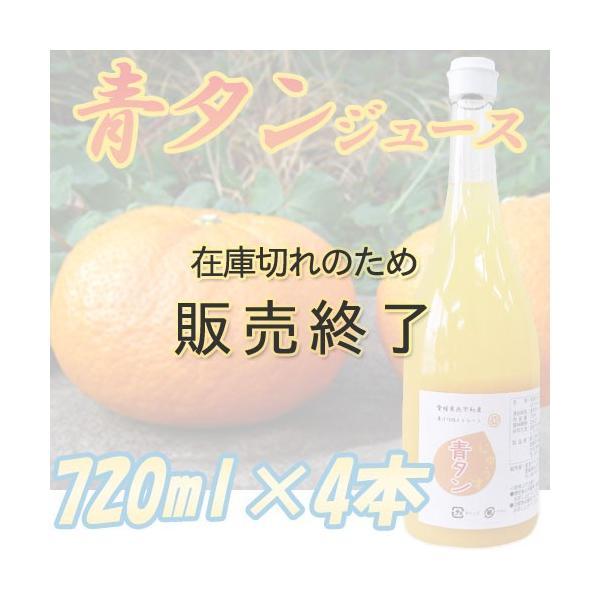 国産 愛媛県西宇和産 青たんジュース720ml×4本入