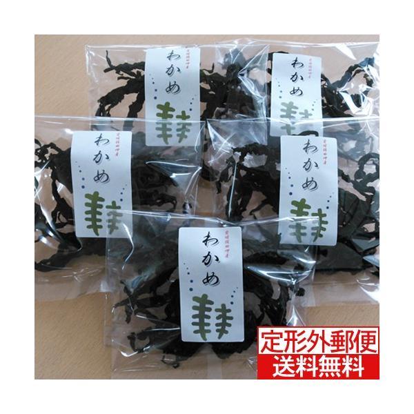 愛媛県佐田岬産乾燥わかめ5袋セット