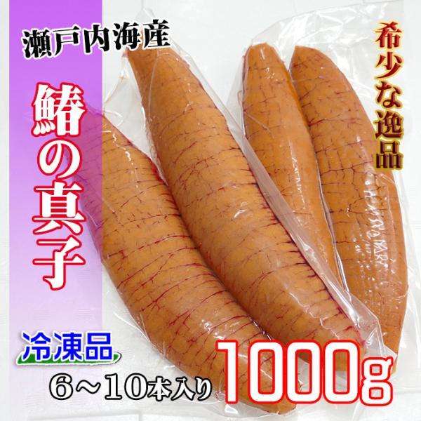 瀬戸内海産の鰆の真子1000g 冷凍品《サワラの真子》珍味 国産天然物(さわらのまこ)