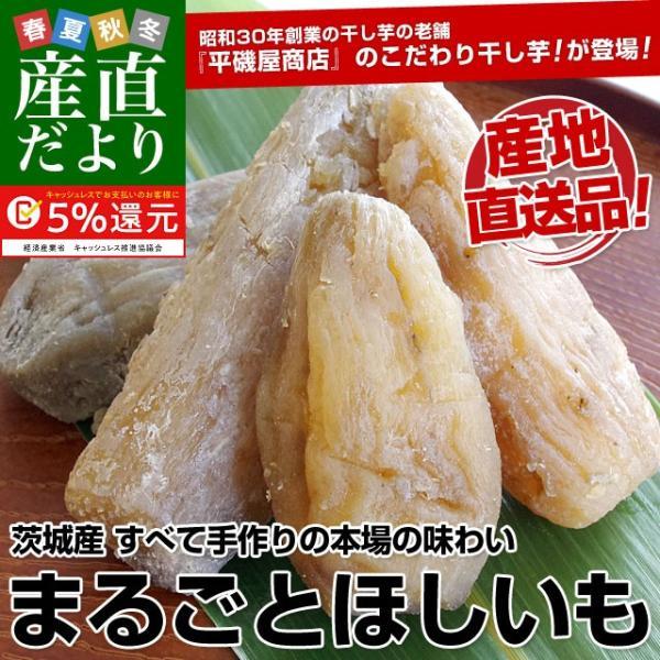 茨城県の干し芋工場より直送 まるごとほしいも(茨城県産たまゆたか使用)丸干し芋:170g×4袋 送料無料|sanchokudayori
