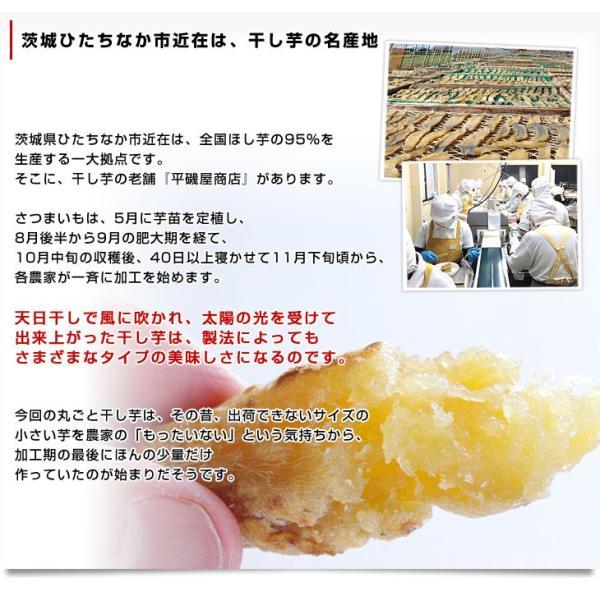 茨城県の干し芋工場より直送 まるごとほしいも(茨城県産たまゆたか使用)丸干し芋:170g×4袋 送料無料|sanchokudayori|04