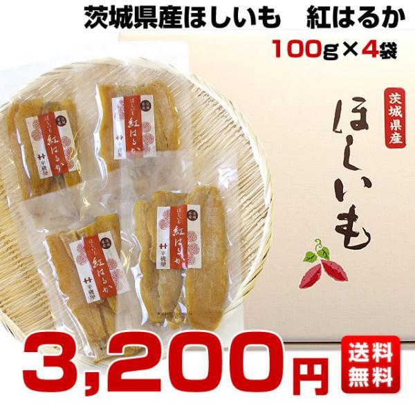 茨城県の干し芋工場より直送 茨城県 ほしいも 紅はるか 110g×4袋 送料無料|sanchokudayori|02