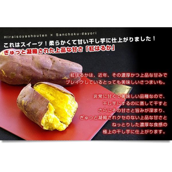 茨城県の干し芋工場より直送 茨城県 ほしいも 紅はるか 110g×4袋 送料無料|sanchokudayori|03
