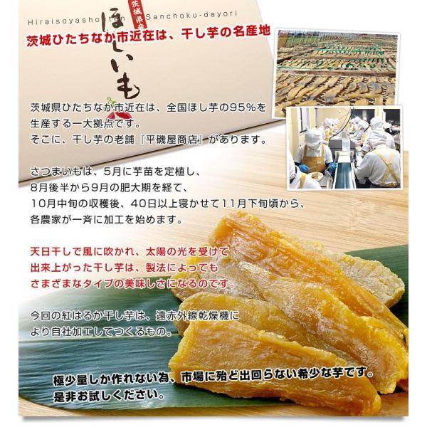 茨城県の干し芋工場より直送 茨城県 ほしいも 紅はるか 110g×4袋 送料無料|sanchokudayori|05