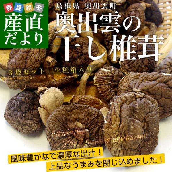 島根県より産地直送 奥出雲椎茸 干し椎茸 70g×3袋入り 送料無料|sanchokudayori