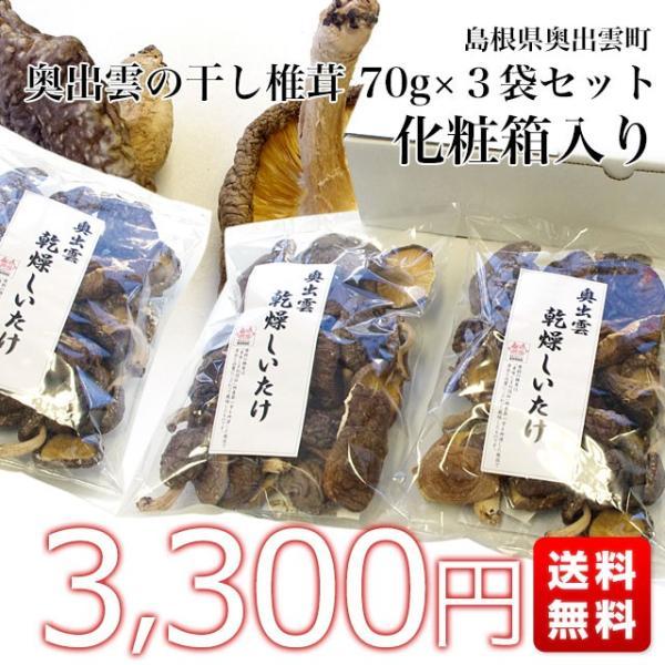 島根県より産地直送 奥出雲椎茸 干し椎茸 70g×3袋入り 送料無料|sanchokudayori|02