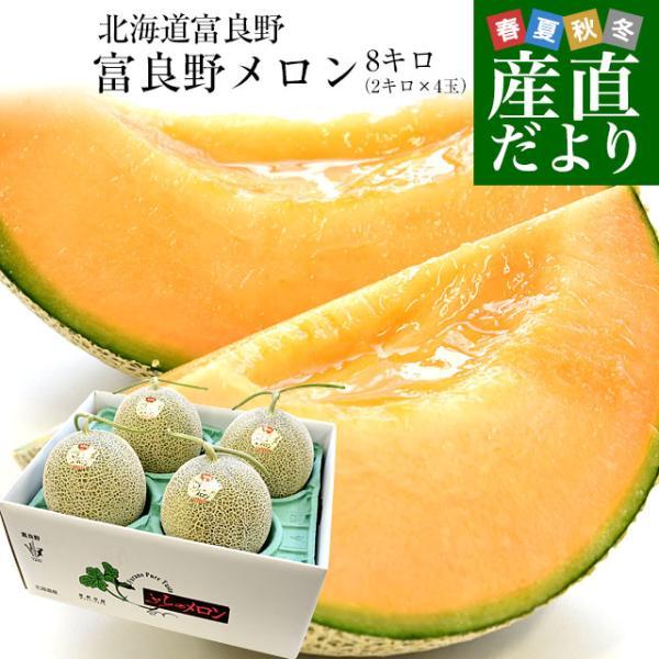 北海道より産地直送 富良野メロン (赤肉) 約8キロ (超大玉2キロ×4玉入り) ふらのめろん レッド 送料無料
