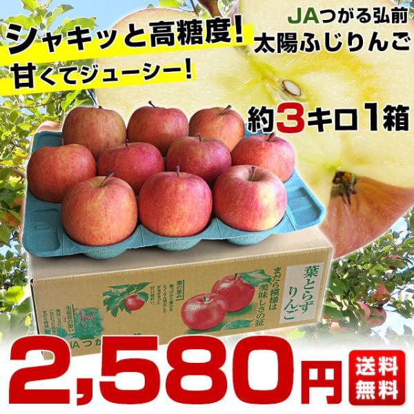 お一人様2箱まで! 送料無料 JAつがる弘前 葉とらず太陽ふじりんご 糖度13度以上 約3キロ(9から13玉) 林檎 りんご リンゴ|sanchokudayori|02