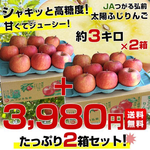送料無料 青森県より産地直送 JAつがる弘前 葉とらず太陽ふじりんご 糖度13度以上 約3キロ×2箱(9から13玉×2箱) 林檎 りんご リンゴ|sanchokudayori|02
