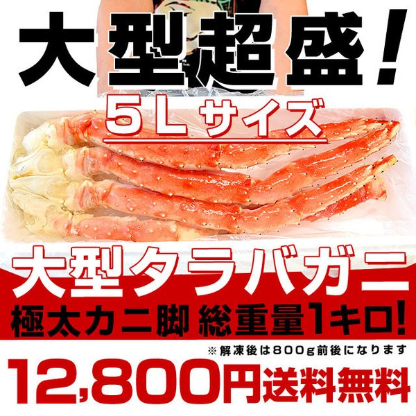 送料無料 北海道より直送 北海道加工 大型タラバガニ脚 2肩分 (合計1.5キロ) かに カニ 蟹 1キロ以上|sanchokudayori|02