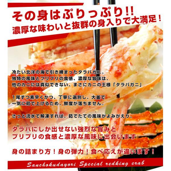 送料無料 北海道より直送 北海道加工 大型タラバガニ脚 2肩分 (合計1.5キロ) かに カニ 蟹 1キロ以上|sanchokudayori|03