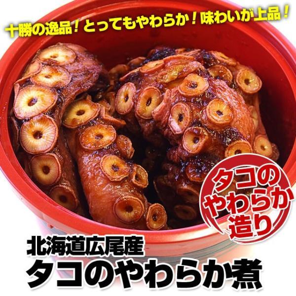 北海道・広尾産 タコのやわらか煮 約600g (足4本前後)|sanchokudayori