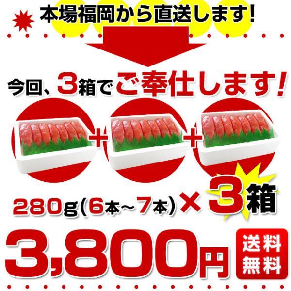 送料無料 福岡加工 辛子明太子 ゴールデンサイズ 1本もの 約280g(6から7本)×3箱|sanchokudayori|02