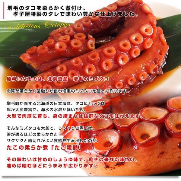 北海道産 孝子屋のタコの柔らか煮 <たこ親父> 300g×3袋セット 送料無料 |sanchokudayori|03