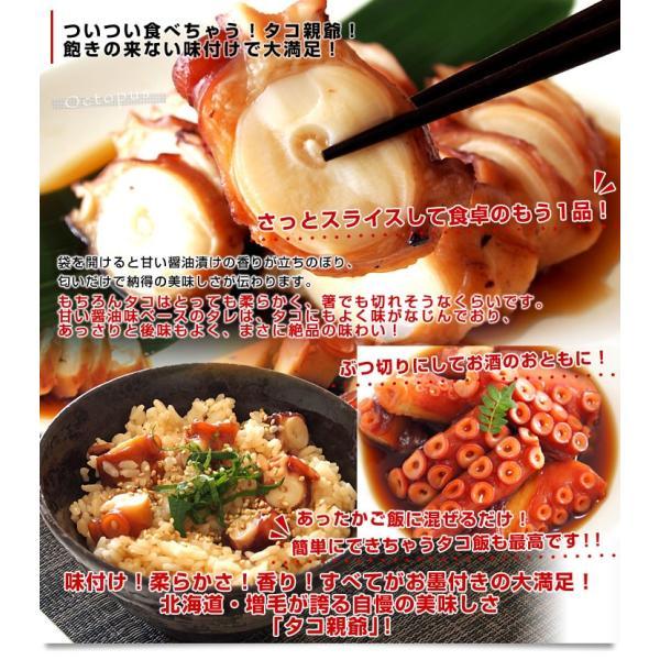 北海道産 孝子屋のタコの柔らか煮 <たこ親父> 300g×3袋セット 送料無料 |sanchokudayori|04