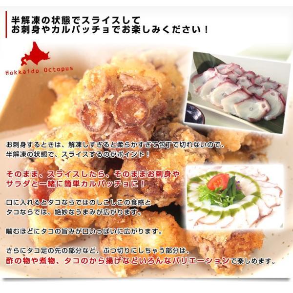 送料無料 北海道産 お刺身用 極太たこ足(しばれだこ)<特大>2本セット 合計1キロ前後(約500g×2本) 柳蛸 やなぎたこ|sanchokudayori|05