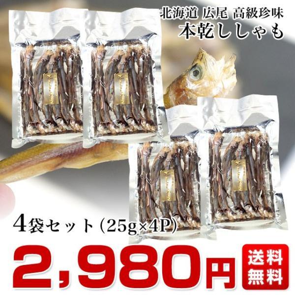 北海道から直送 北海道産 高級珍味 本乾ししゃも 4袋セット (25g×4P) 送料無料 柳葉魚 シシャモ|sanchokudayori|02