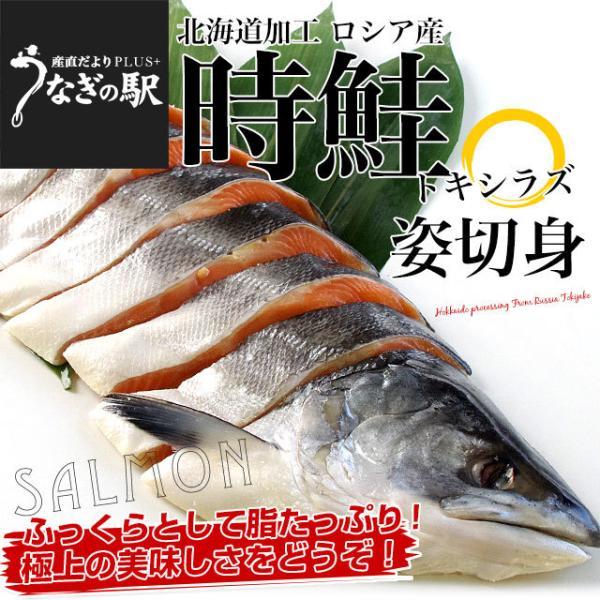 北海道加工 時鮭(トキシラズ)<1尾> 姿切身 約2キロ 送料無料 ロシア産 ※クール冷凍便