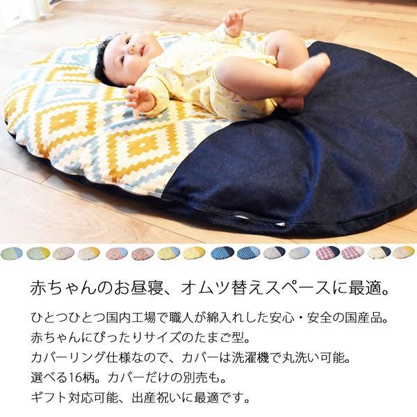 赤ちゃん いねむり 布団 座布団 丸 110cm 出産祝い 新生児 カバーが洗える カバーリング  子供  日本製 国産 せんべい  座ぶとん 洗える ウォッシャブル ゴロ寝|sancota|02