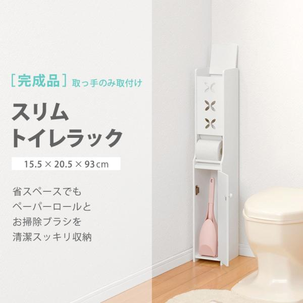 トイレラック  スリム ホワイト ピンク 完成品  省スペース おしゃれ かわいい トイレットペーパー 収納 ブラシ 収納 幅15cm 新生活|sancota|02
