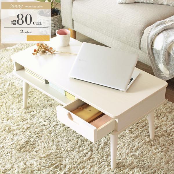 リビングテーブルおしゃれ長方形センターテーブル幅80cm木製収納北欧引き出しかわいいコンパクト安いソファローテーブル作業台一人暮