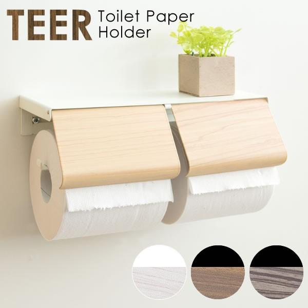 トイレットペーパーホルダー 2連 シンプル 北欧 トイレ収納 ペーパーホルダー ツイン ブラウン ナチュラル 棚 新生活|sancota