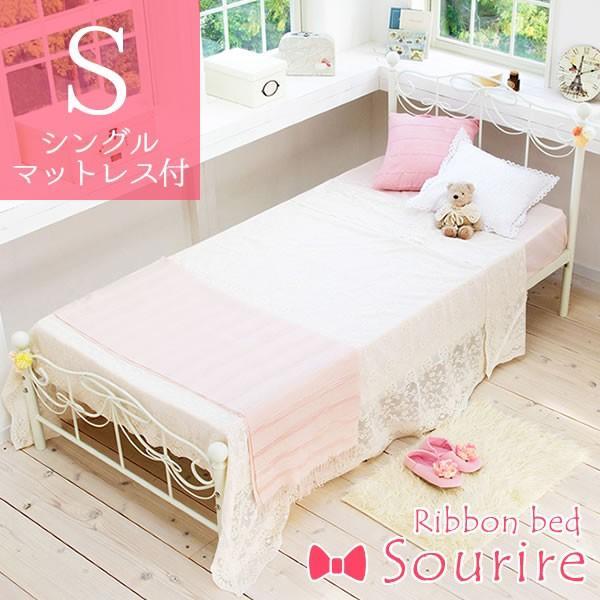 アイアン ベッド シングル マットレスセット 姫系 収納スペース プリンセスベッド エレガンス おしゃれ ホワイト ピンク ベッドフレーム リボン 新生活|sancota
