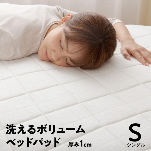 敷きパッド シングル ベッドパッド オールシーズン 厚さ 1cm 100×200cm ホワイト 洗える クッション 厚手 ボリュームタイプ 新生活|sancota