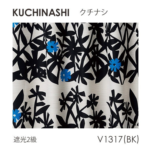 DESIGN LIFE11 デザインライフ カーテン KUCHINASHI / クチナシ 100×135cm (メーカー直送品)|sancota|02