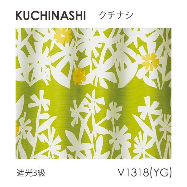 DESIGN LIFE11 デザインライフ カーテン KUCHINASHI / クチナシ 100×135cm (メーカー直送品)|sancota|03
