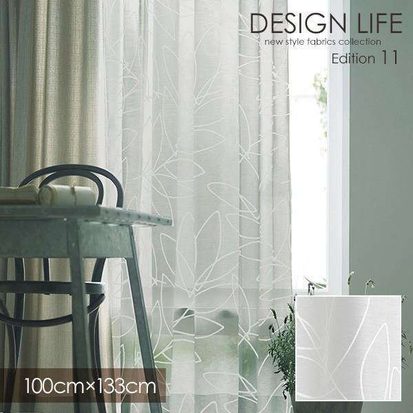 DESIGN LIFE11 METSA デザインライフ カーテン メッツァ LINJA VOILE / リーニャボイル 100×133cm (メーカー直送品) sancota