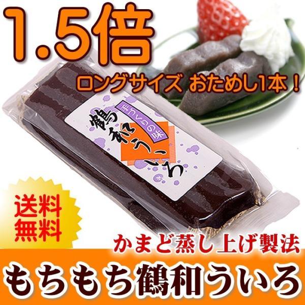 1100円鶴和ういろお試し300g
