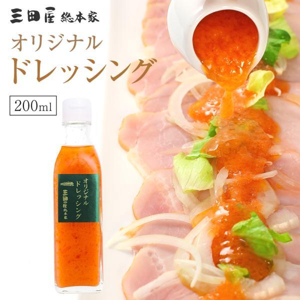生野菜 自慢の オリジナル ドレッシング 200ml