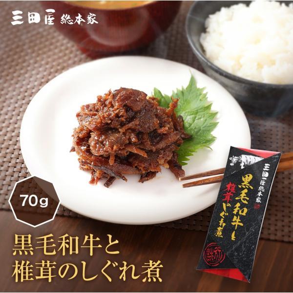 黒毛和牛 椎茸 しぐれ煮 70g