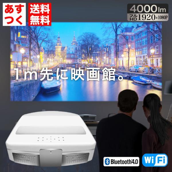 プロジェクター 超短焦点 短焦点 ワイヤレス 家庭用 本体 300 インチ 超短焦点プロジェクター ビジネス 4000ルーメン Bluetooth スマホ iphone HDMI FUNTASTIC|sandlot-books