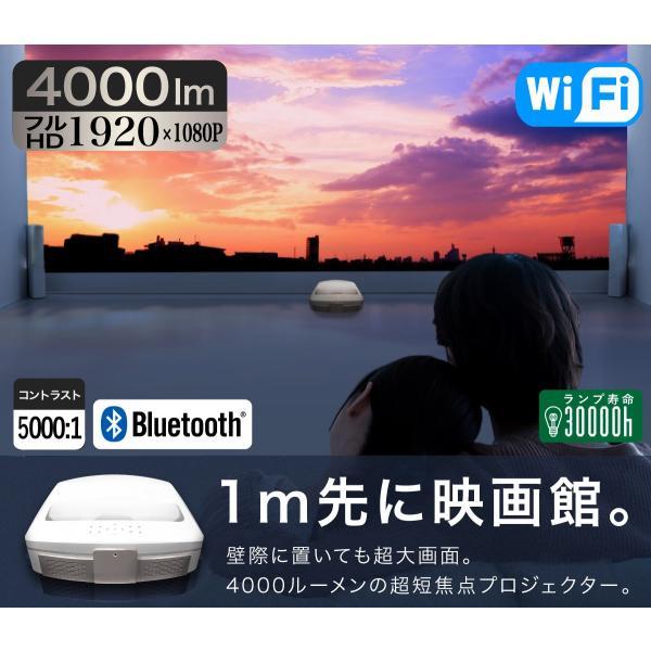 プロジェクター 超短焦点 短焦点 ワイヤレス 家庭用 本体 300 インチ 超短焦点プロジェクター ビジネス 4000ルーメン Bluetooth スマホ iphone HDMI FUNTASTIC|sandlot-books|02