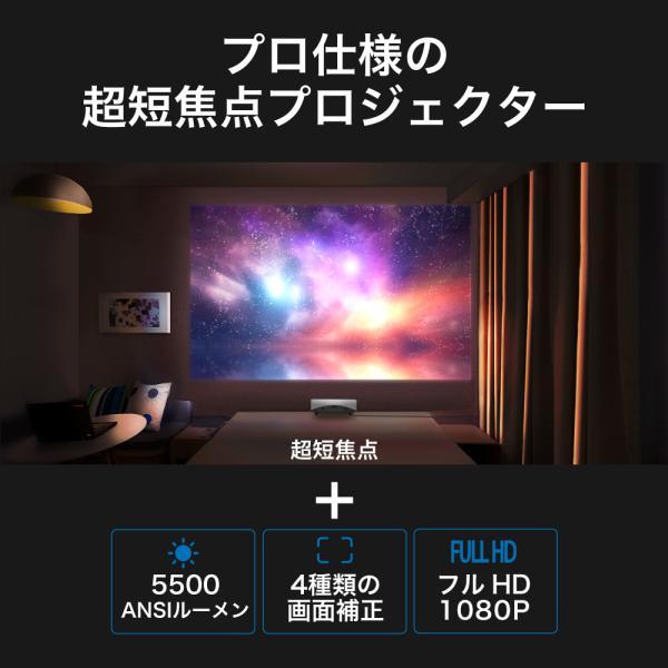 プロジェクター 超短焦点 短焦点 ビジネス 家庭用 300 インチ 超短焦点プロジェクター ANSI 5500ルーメン スマホ iphone HDMI 大人数 イベント FUNTASTIC PRO sandlot-books 02
