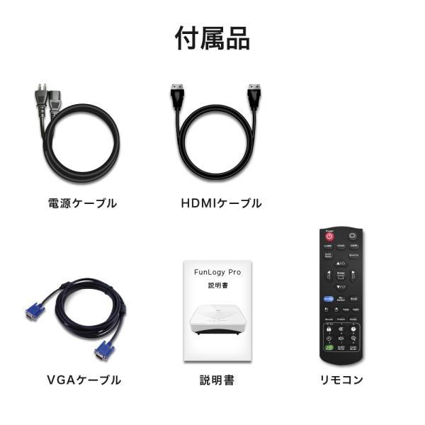 プロジェクター 超短焦点 短焦点 ビジネス 家庭用 300 インチ 超短焦点プロジェクター ANSI 5500ルーメン スマホ iphone HDMI 大人数 イベント FUNTASTIC PRO sandlot-books 18