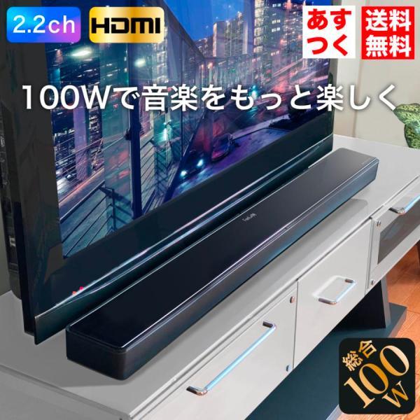 サウンドバースピーカーHDMIBluetoothテレビスピーカーホームシアター壁掛け高音質シアターバーテレビワイヤレスiPhon