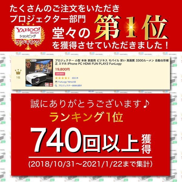 プロジェクター 小型 本体 家庭用 ビジネス モバイル 安い ケーブル付 FUN PLAY|sandlot-books|02