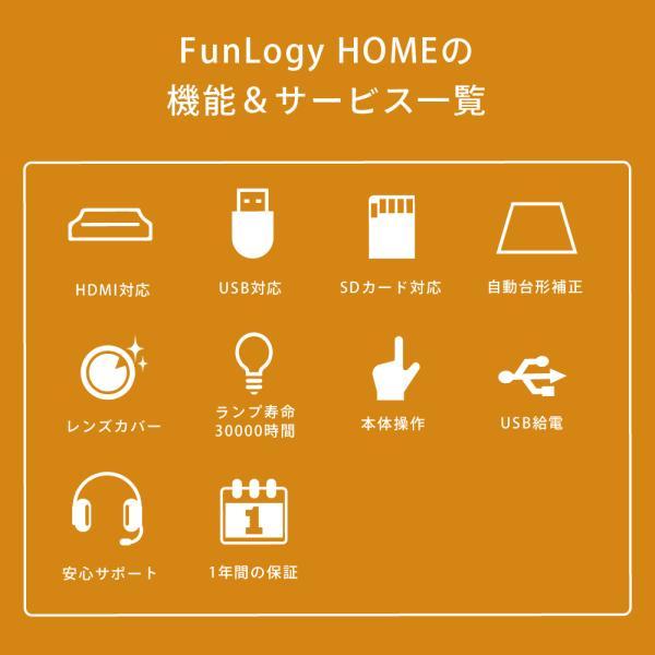 プロジェクター 小型 本体 家庭用 ビジネス モバイル 安い ケーブル付 FUN PLAY|sandlot-books|16