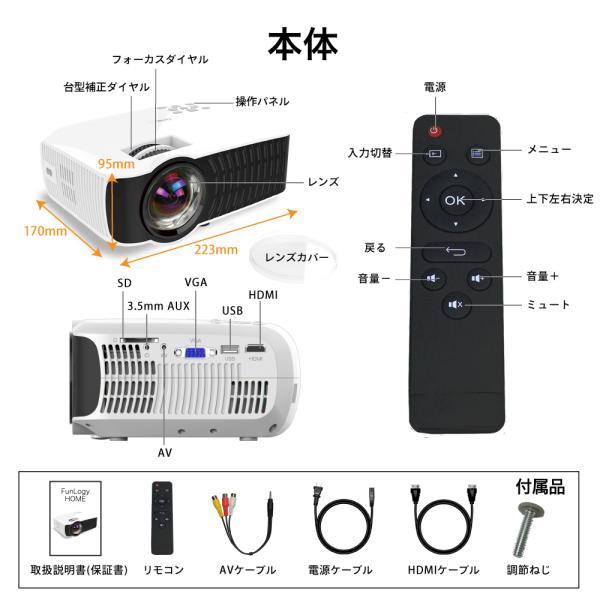 プロジェクター 小型 本体 家庭用 ビジネス モバイル 安い ケーブル付 FUN PLAY|sandlot-books|20