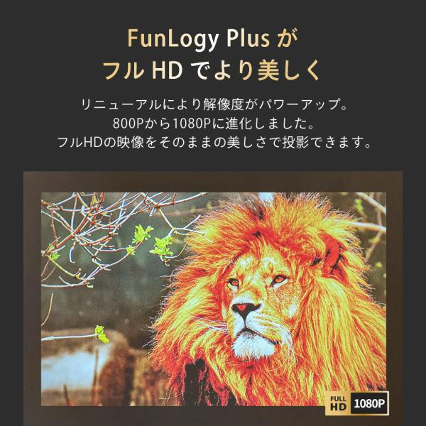 プロジェクター  高画質 3500ルーメン 高解像度 プロジェクタ 家庭用 モバイル スマホ iphone ビジネス 安い HDMI ケーブル付 本体 映画 FUNPLAY Plus FunLogy|sandlot-books|03