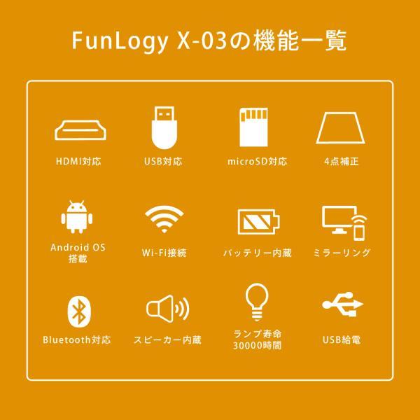 プロジェクター 小型 モバイルプロジェクター 本体 家庭用 ビジネス モバイル 天井 モバイル 安い iPhone スマホ Bluetooth Wi-Fi 高画質 DLP HDMI X-03 FunLogy sandlot-books 17