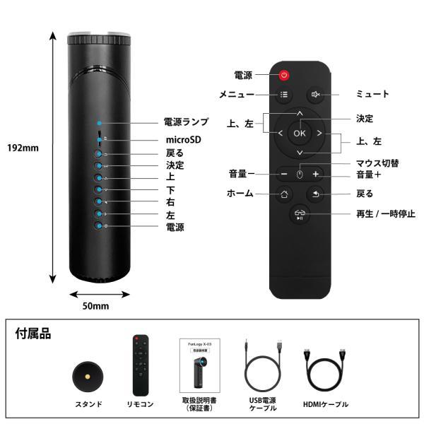 プロジェクター 小型 モバイルプロジェクター 本体 家庭用 ビジネス モバイル 天井 モバイル 安い iPhone スマホ Bluetooth Wi-Fi 高画質 DLP HDMI X-03 FunLogy sandlot-books 19