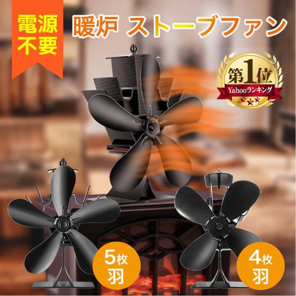  暖炉 自動 ストーブファン サーキュレーター 扇風機 温風 熱風 暖房 空調 寒さ対策 省エネ エ…