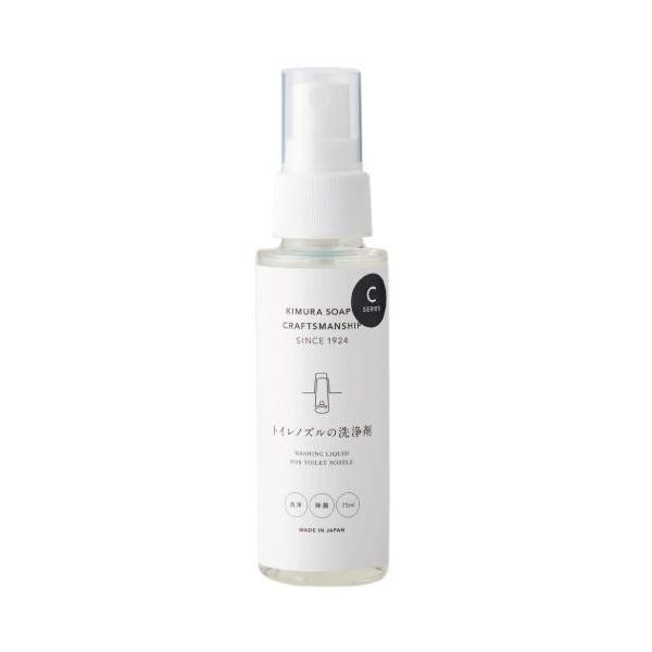 木村石鹸 クラフトマンシップ トイレノズルの洗浄剤 75mL トイレ掃除