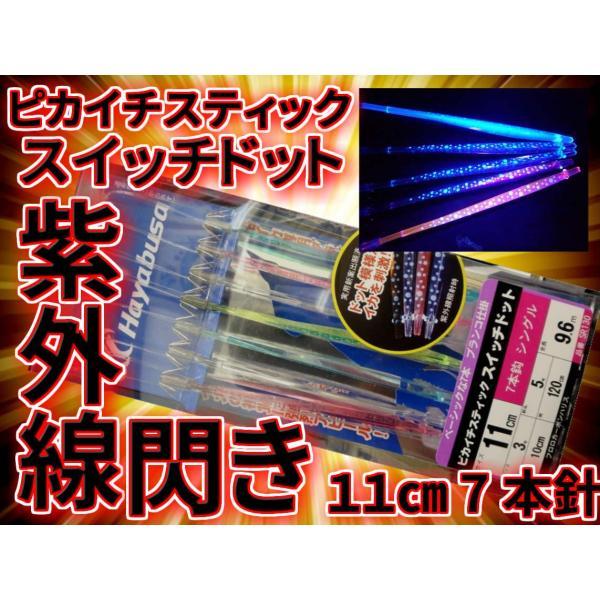 紫外線反応ピカイチスティック スイッチドット11cm7本 ヤリイカ用 イカ釣り仕掛け  ハヤブサ|sangodoshop